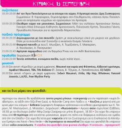 programma festival kyriaki
