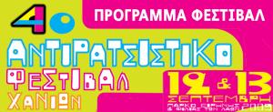 Πρόγραμμα για το 4ο αντιρατσιστικό φεστιβάλ 12-13 Σεπτέμβρη στο Πάρκο Ειρήνης και Φιλίας των Λαών στα Χανιά