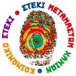 steki metanastwn