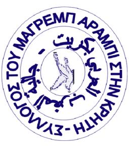 Σύλλογος Μαγκρέμπ Αράμπι