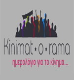 kinimatorama