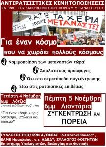 poster_antira