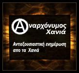 Αναρχόνυμος Χανιά