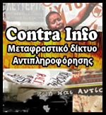 http://gr.contrainfo.espiv.net/