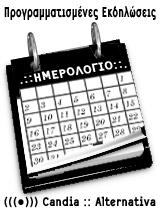 Για να δείτε αναλυτικά όλες τις προγραμματισμένες εκδηλώσεις πατήστε πάνω στην εικόνα